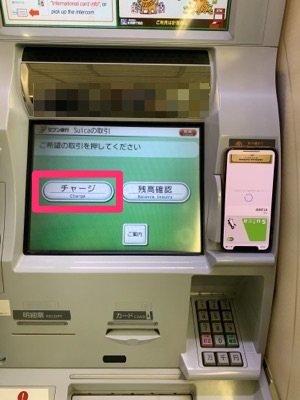 ApplePay Suica チャージ セブン銀行ATM チャージ選択