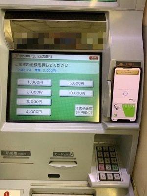 ApplePay Suica チャージ セブン銀行ATM 金額選択