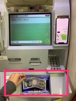 ApplePay Suica チャージ セブン銀行ATM 現金投入