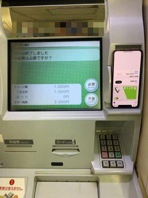 ApplePay Suica チャージ セブン銀行ATM チャージ完了