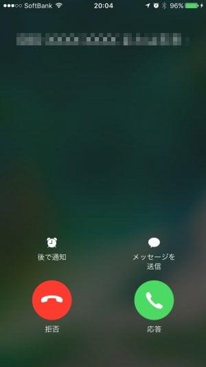 iPhone:電話着信