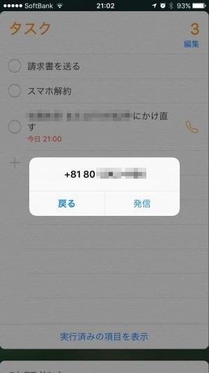 iPhone:電話着信時のリマインダー設定