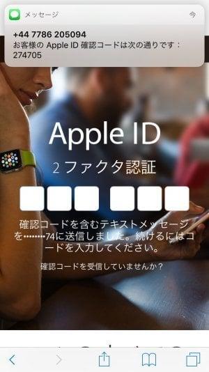 iPhone:確認コードを受信