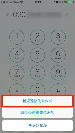 iPhone:新規連絡先をキーパッドから作成