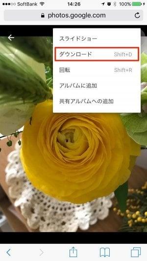 iPhone:削除した写真をGoogleフォトから復元