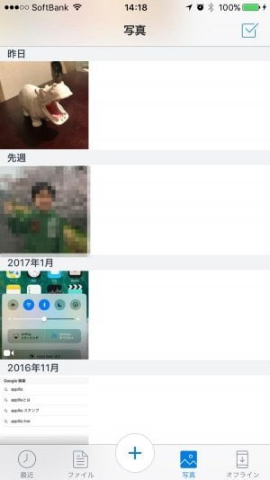 iPhone:削除した写真をDropboxから復元
