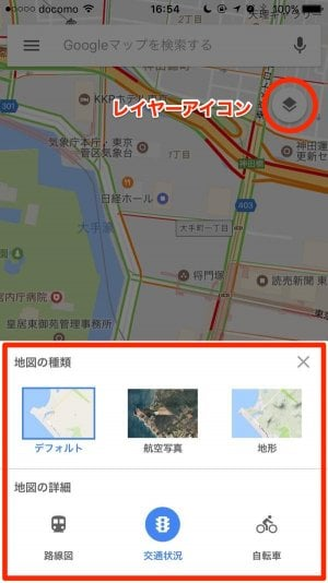 iOS版Googleマップ:レイヤー機能