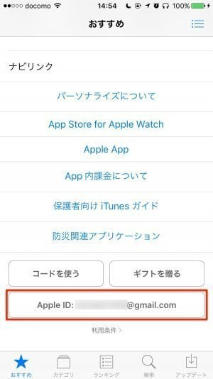 iPhone :Apple IDを確認