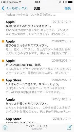iPhone:フラグ
