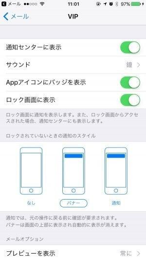 iPhone:VIP通知