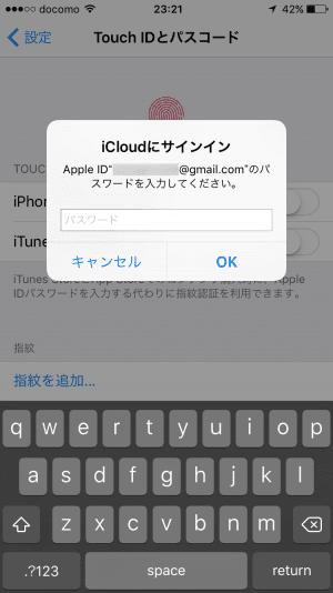 iPhone:iCloudへのサインイン