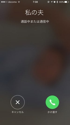 iPhone:通話拒否