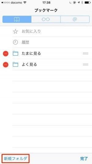 iPhone:Safariで新規フォルダを作成