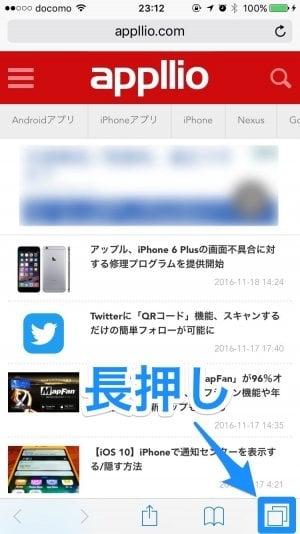 iPhone:Safariのタブアイコン