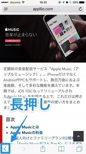 iPhone:Safariの「戻る」アイコン
