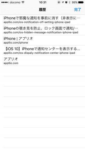 iPhone:Safariのタブ別履歴画面