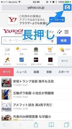 iPhone:Safariの更新アイコン