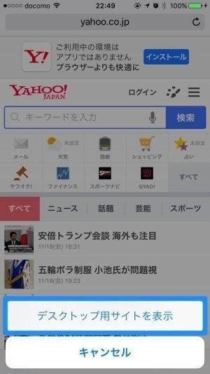 iPhone:Safariの「デスクトップ用サイトを表示」