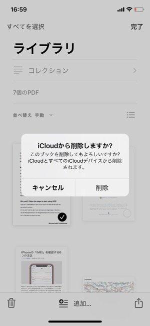 ブック ライブラリ iCloudから削除など