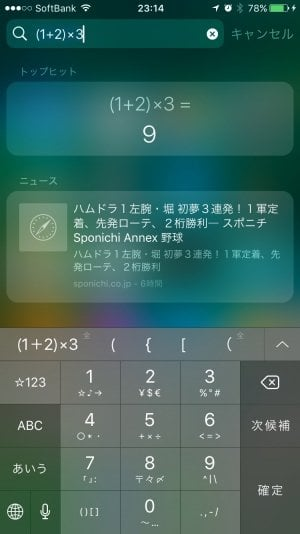 iPhone:Spotlight検索