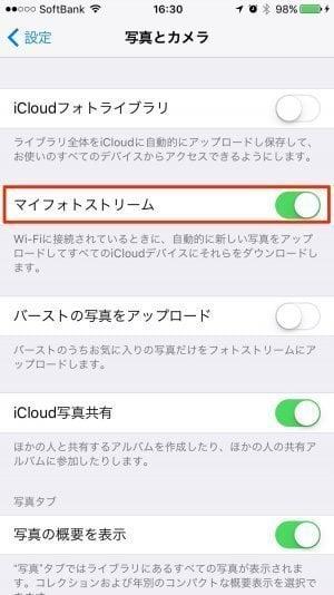 iPhone:マイフォトストリーム