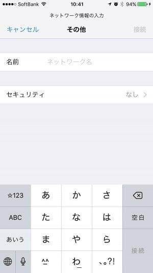 iPhone:Wi-FiネットワークのSSID/セキュリティの入力