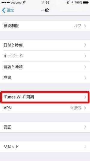 iPhone バックアップ 復元 iTunes