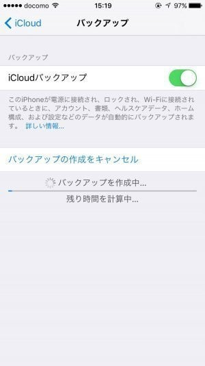 iPhone バックアップ 復元 iCloud