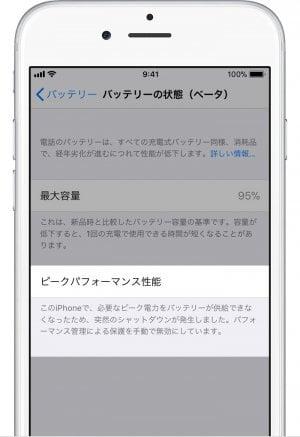 iPhone バッテリー 診断