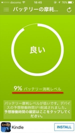 iPhone バッテリー診断 アプリ Battery Life