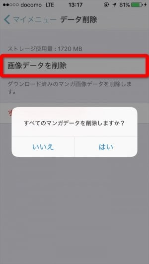 iPhone 容量 キャッシュ 削除