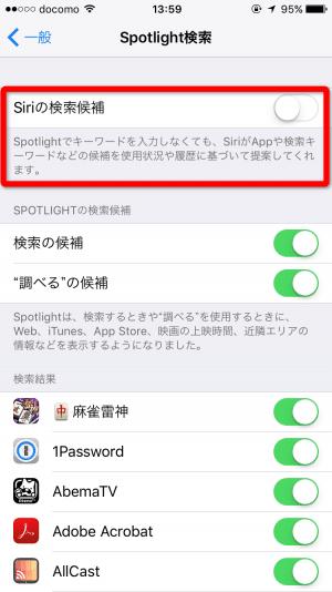 iPhone 履歴 非表示 スポットライト検索