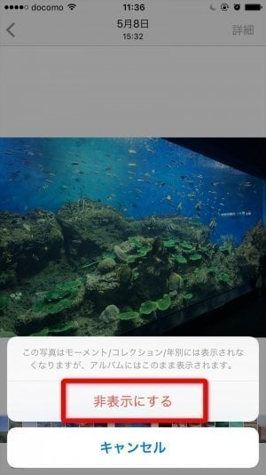 iPhone 写真 隠す 非表示