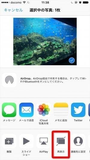 iPhone 写真 隠す 非表示