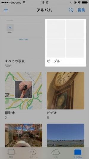 iPhone 写真 ピープル 隠す 非表示