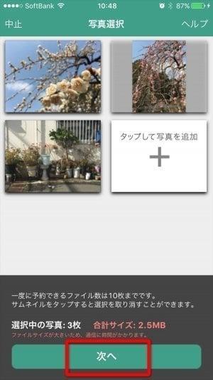 iPhone 写真 印刷 現像 セブンイレブン