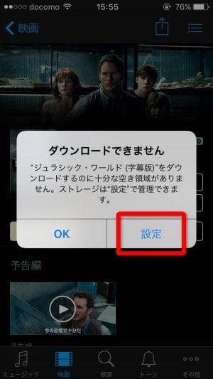 iPhone 容量 不足 iTunes 映画レンタル