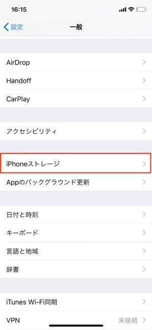 iPhoneを使って空き容量を確認する