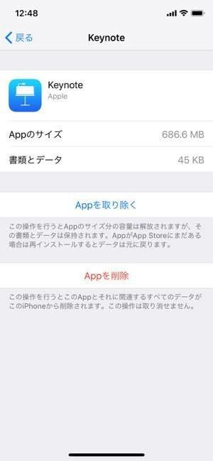 (2):インストール済みのアプリごとの消費容量
