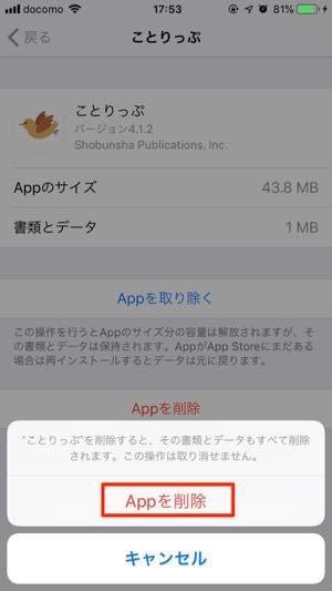 「未使用」のアプリを削除する