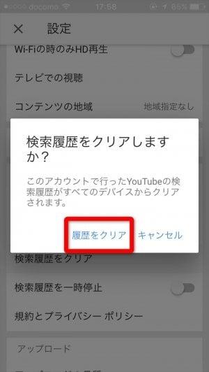 iPhoneでYouTubeの履歴を削除