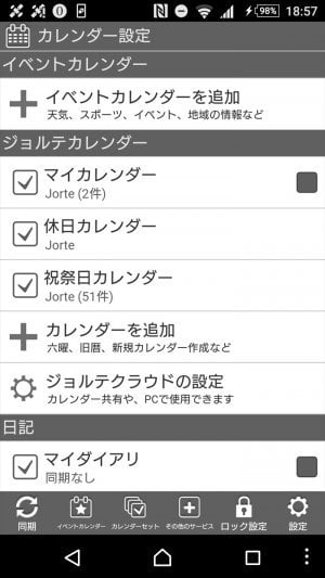 無料 カレンダーアプリ  ペタットカレンダー Android
