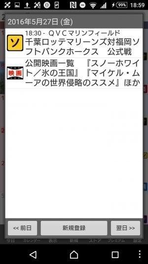 無料 カレンダーアプリ  ジョルテ Android