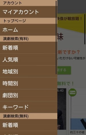 観劇三昧 演劇 動画配信 アプリ