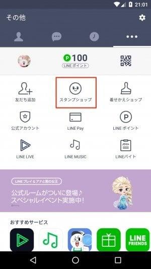 Android版LINE:スタンプショップ