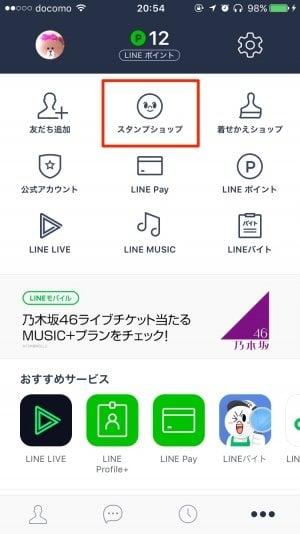 iPhone版LINE:スタンプショップ