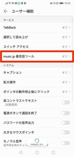ユーザー補助 music.jp 着信音ツール オン