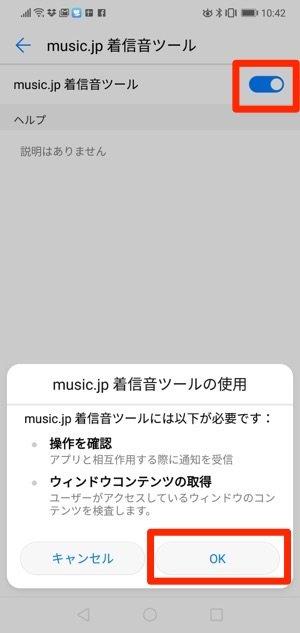 music.jp 着信音ツール オン