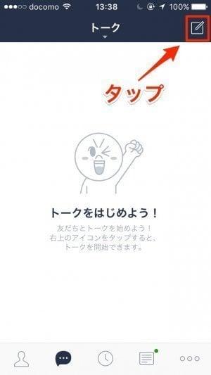 LINE 翻訳 使い方 英語 中国語 韓国語 日本語
