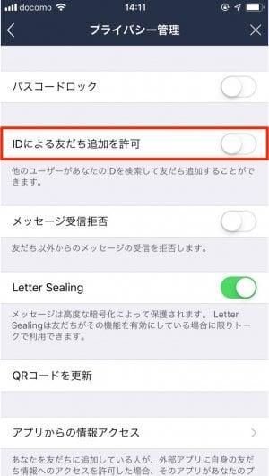 プライバシー管理画面からIDによる友だち追加を許可にする